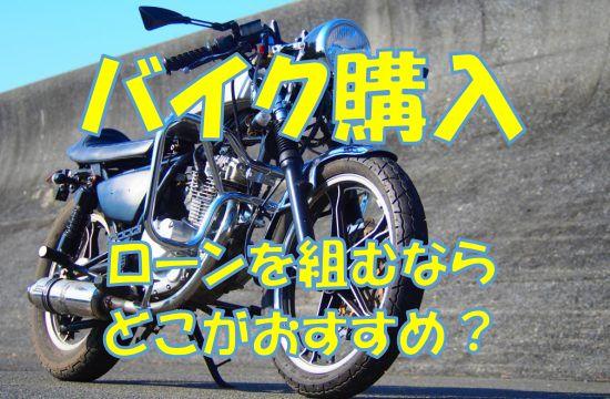 バイクのマイカーローンはどこがおすすめ?オートローンの金利比較