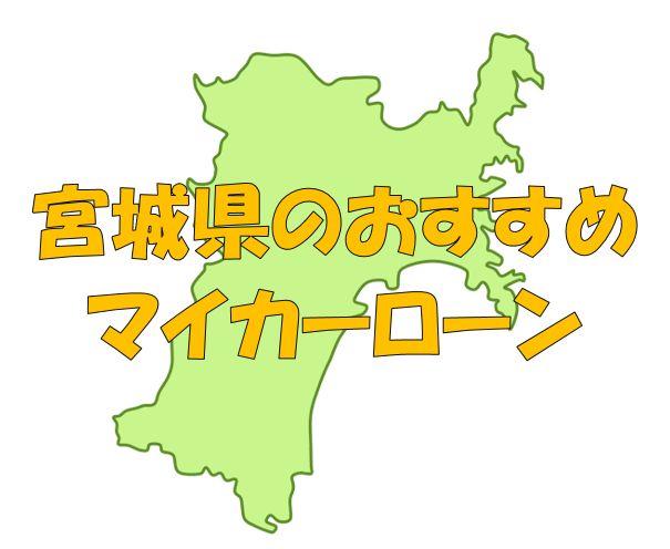 宮城県でおすすめのマイカーローン|金利・期間・限度額を比較