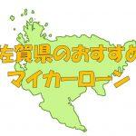佐賀県でおすすめのマイカーローン 金利・期間・限度額を比較