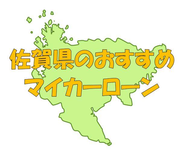 佐賀県でおすすめのマイカーローン|金利・期間・限度額を比較
