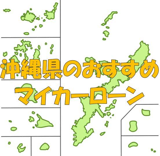 沖縄県でおすすめのマイカーローン|金利・期間・限度額を比較