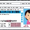 国際運転免許証とは?有効期限や取得方法について解説