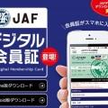 【JAFデジタル会員証】スマホが有れば会員の証明が可能に!