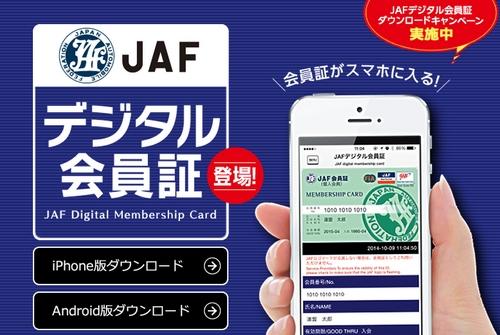 JAFデジタル会員証