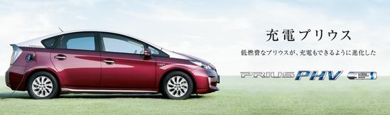 充電プリウスって何だ?価格や燃費性能をチェック!