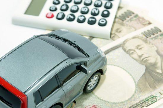 車と現金と電卓
