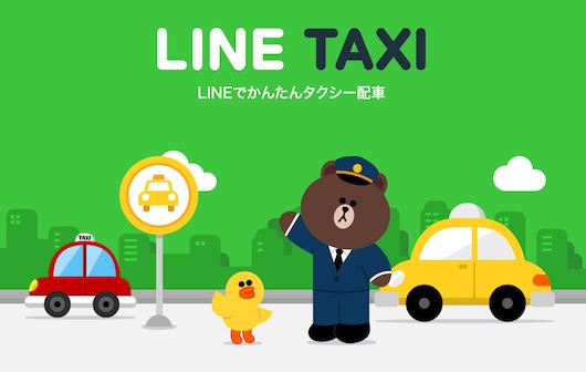 LINEタクシーとUberとの違いは何?