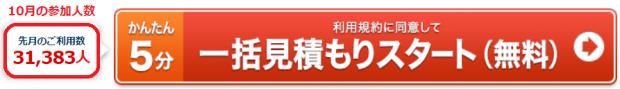 価格コムキャンペーン参加人数(10月)
