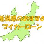 新潟県でおすすめのマイカーローン 金利・期間・限度額を比較