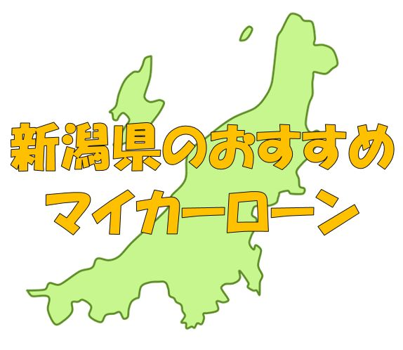新潟県でおすすめのマイカーローン|金利・期間・限度額を比較