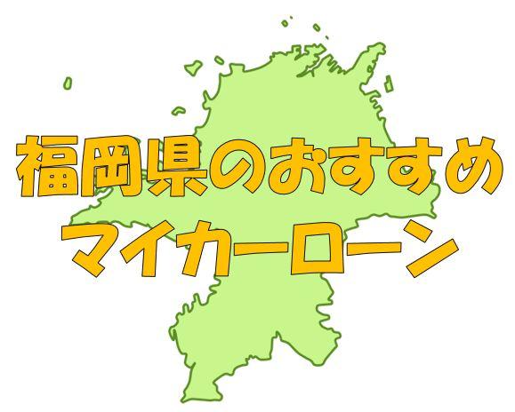 福岡県でおすすめのマイカーローン|金利・期間・限度額を比較