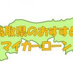 鳥取県でおすすめのマイカーローン|金利・期間・限度額を比較
