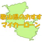 和歌山県でおすすめのマイカーローン|金利・期間・限度額を比較
