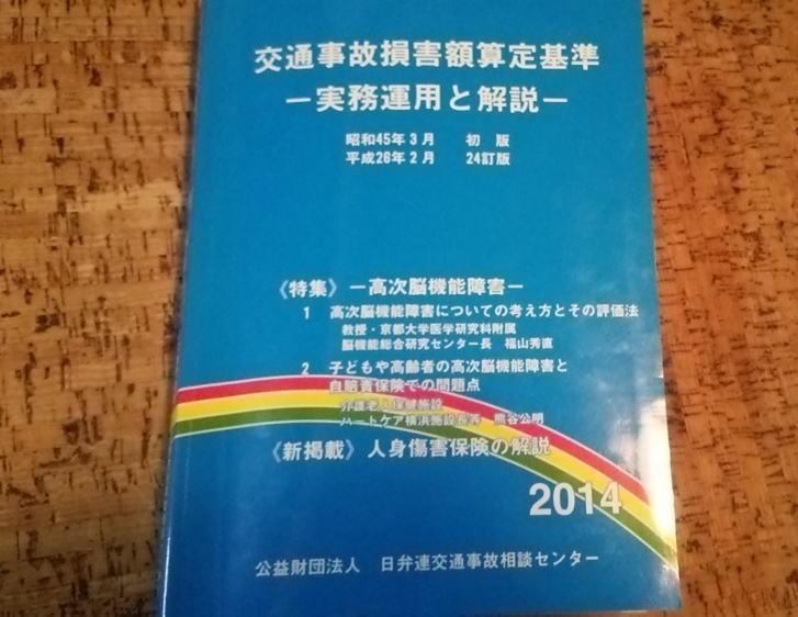 青本(交通事故損害額算定基準)の紹介~赤い本との違いも。