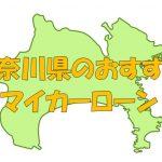 神奈川県でおすすめのマイカーローン|金利・期間・限度額を比較