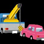任意保険のロードサービスを利用できる人の範囲~被保険者以外の家族でも利用可能?