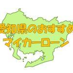 愛知県でおすすめのマイカーローン|金利・期間・限度額を比較