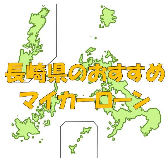 長崎県でおすすめのマイカーローン 金利・期間・限度額を比較
