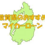 滋賀県でおすすめのマイカーローン 金利・期間・限度額を比較