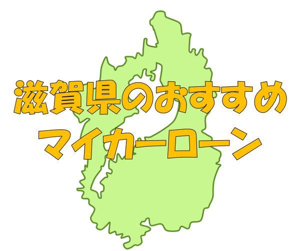 滋賀県でおすすめのマイカーローン|金利・期間・限度額を比較