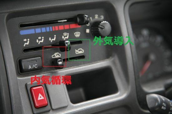 車の外気導入と内気循環
