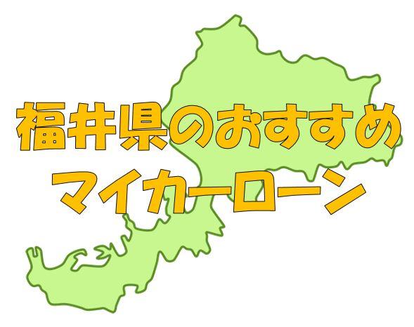 福井県でおすすめのマイカーローン|金利・期間・限度額を比較