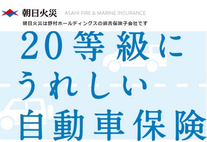 朝日火災の自動車保険の概要と口コミ・評判