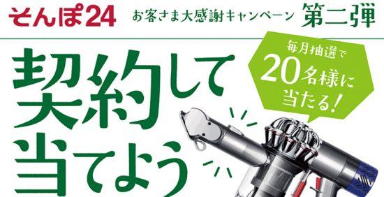 そんぽ24キャンペーン