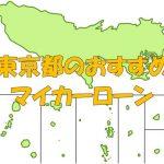 東京都でおすすめのマイカーローン 金利・期間・限度額を比較