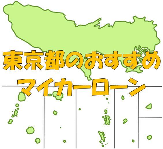 東京都でおすすめのマイカーローン|金利・期間・限度額を比較