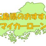 広島県でおすすめのマイカーローン 金利・期間・限度額を比較