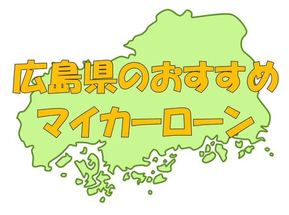 広島県でおすすめのマイカーローン|金利・期間・限度額を比較