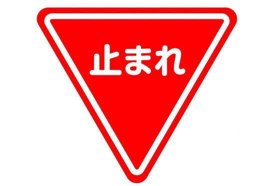 一時停止の道路標識