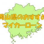 岡山県でおすすめのマイカーローン|金利・期間・限度額を比較