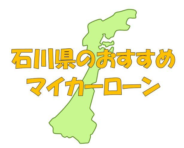 石川県でおすすめのマイカーローン|金利・期間・限度額を比較