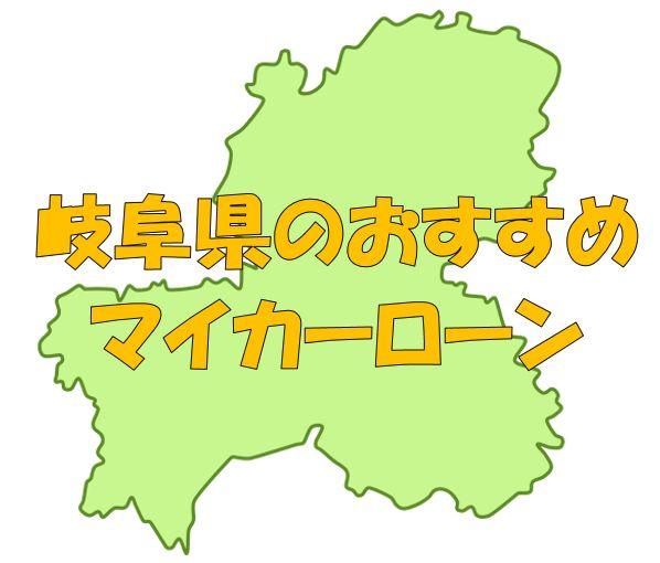 岐阜県でおすすめのマイカーローン|金利・期間・限度額を比較