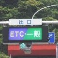 【高速道路のETC割引】平日・休日・深夜割引の適用条件