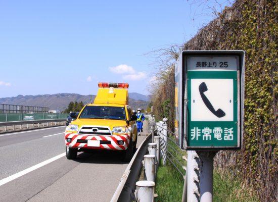 高速道路の非常電話
