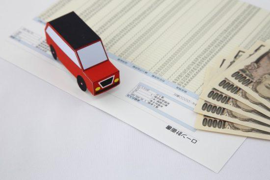 マイカーローンの返済計画書と現金