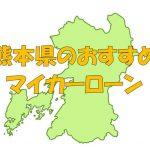 熊本県でおすすめのマイカーローン|金利・期間・限度額を比較