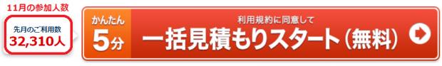 価格コムキャンペーンの参加人数(11月)