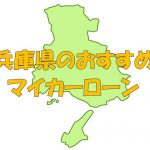 兵庫県でおすすめのマイカーローン|金利・期間・限度額を比較