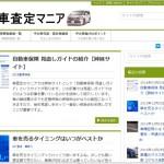 車査定のマニア~【中古車を高く売るコツが分かるサイト】