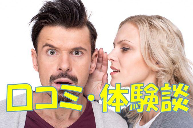 東京海上日動自動車保険の口コミや評判と体験談