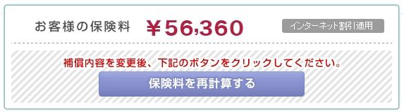 4ナンバー保険料-そんぽ24