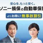 ソニー損保の自動車保険の特徴【口コミやロードサービスの詳細】