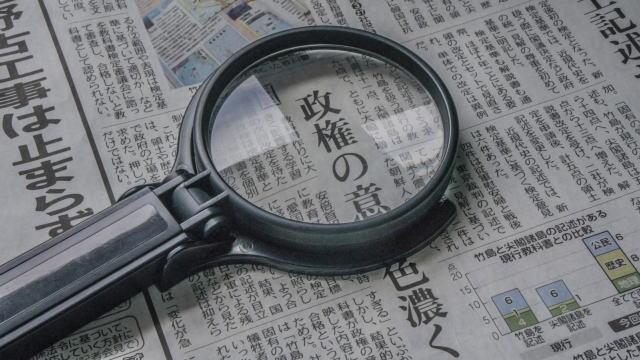 探偵の尾行調査